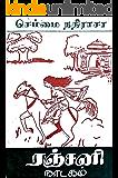 ரஞ்சனி (நாடகம்): Ranjani (Drama) (Tamil Edition)