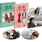『新しい靴を買わなくちゃ』DVD豪華版(2枚組) ※初回限定生産