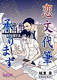 極道恋文シリーズ1 恋文代筆承ります (もえぎ文庫)
