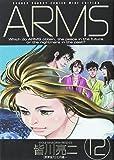 Arms 12 (少年サンデーコミックスワイド版)