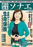 終活読本 ソナエ vol.18 2017年秋号 (NIKKO MOOK)