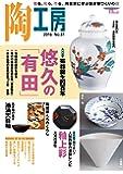 陶工房 No.81: 観る、知る、作る。陶芸家に学ぶ焼き物づくりの技 (SEIBUNDO Mook)
