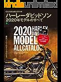ハーレーダビッドソン2020年モデルのすべて[雑誌] エイムック