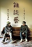 雑談藝 (文春e-book)