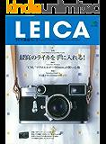 ライカ通信 No.12[雑誌]