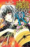 地獄少女R(4) (なかよしコミックス)