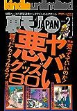 裏モノJAPAN 2013年2月号 特集★ヤバい悪グッズ80 (鉄人社)