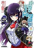 バカとテストと召喚獣9 (ファミ通文庫)