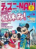 ディズニーNAVI'16 夏休みspecial (1週間MOOK)