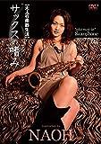 大人の楽器生活 サックスの嗜み BEST PRICE 1900 [DVD]