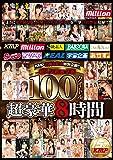 KMP15周年記念特別企画!!超人気鉄板企画100タイトル超豪華8時間スペシャル / million(ミリオン) [DVD]