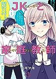 JKと家庭教師 2巻 (デジタル版ガンガンコミックスpixiv)
