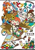 とりきっさ!(6)【電子限定特典ペーパー付き】 (RYU COMICS)