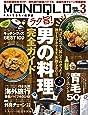 MONOQLO(モノクロ) 2019年 03 月号 [雑誌]