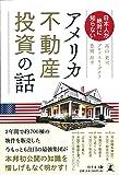 日本人が絶対に知らない  アメリカ不動産投資の話