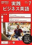 NHKラジオ実践ビジネス英語 2019年 07 月号 [雑誌]