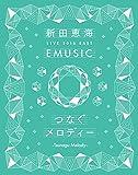 新田恵海 LIVE 2016 EAST EMUSIC~つなぐメロディー~ [Blu-ray]