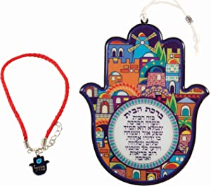 MASORET Set: Epoxy Hamsa Hebrew Home Blessing 7.5