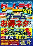 ゲームラボ 2017年 2月号 [雑誌]