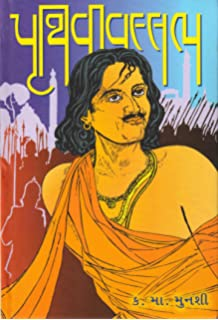 Manvi Ni Bhavai Book Pdf