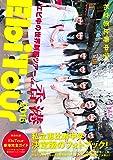 私立恵比寿中学 EbiTour 2015 in香港〜エビ中の世界制服ツアー〜 (TOKYO NEWS MOOK)