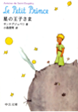 星の王子さま (中公文庫)