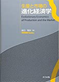 生産と市場の進化経済学