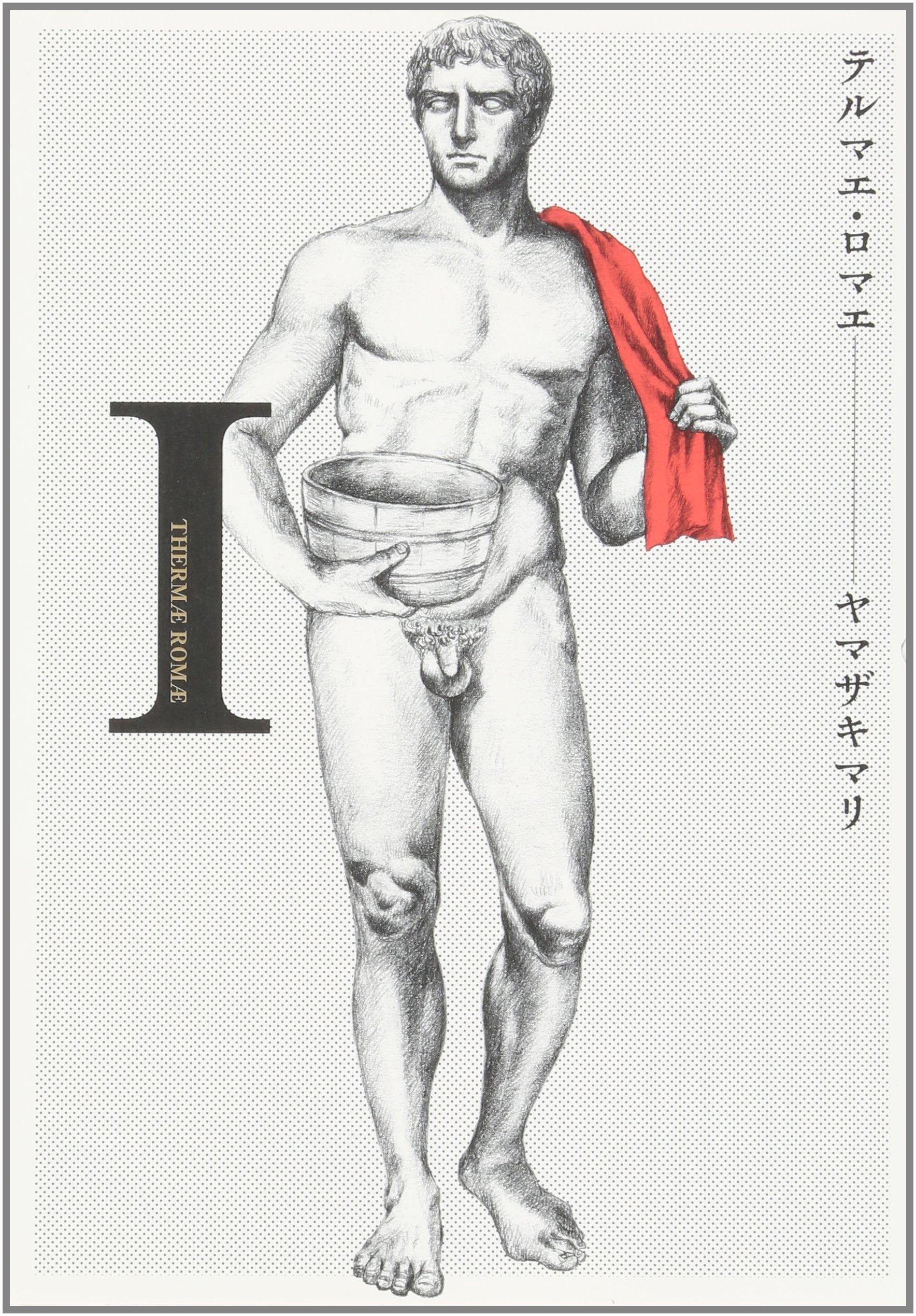 テルマエ・ロマエ I (BEAM COMIX) | ヤマザキマリ |本 | 通販 | Amazon