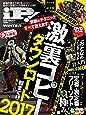 iP!(アイピー) 2017年 02 月号 [雑誌]