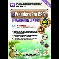 中文Premiere Pro CS6影视编辑剪辑设计与制作300例(附DVD光盘1张)