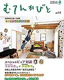 むてんかびと vol.11
