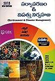 Environment & Disaster Management [ TELUGU MEDIUM ]