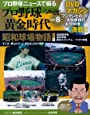 プロ野球ニュースで綴るプロ野球黄金時代 vol.8 (ベースボール・マガジン社分冊百科シリーズ)
