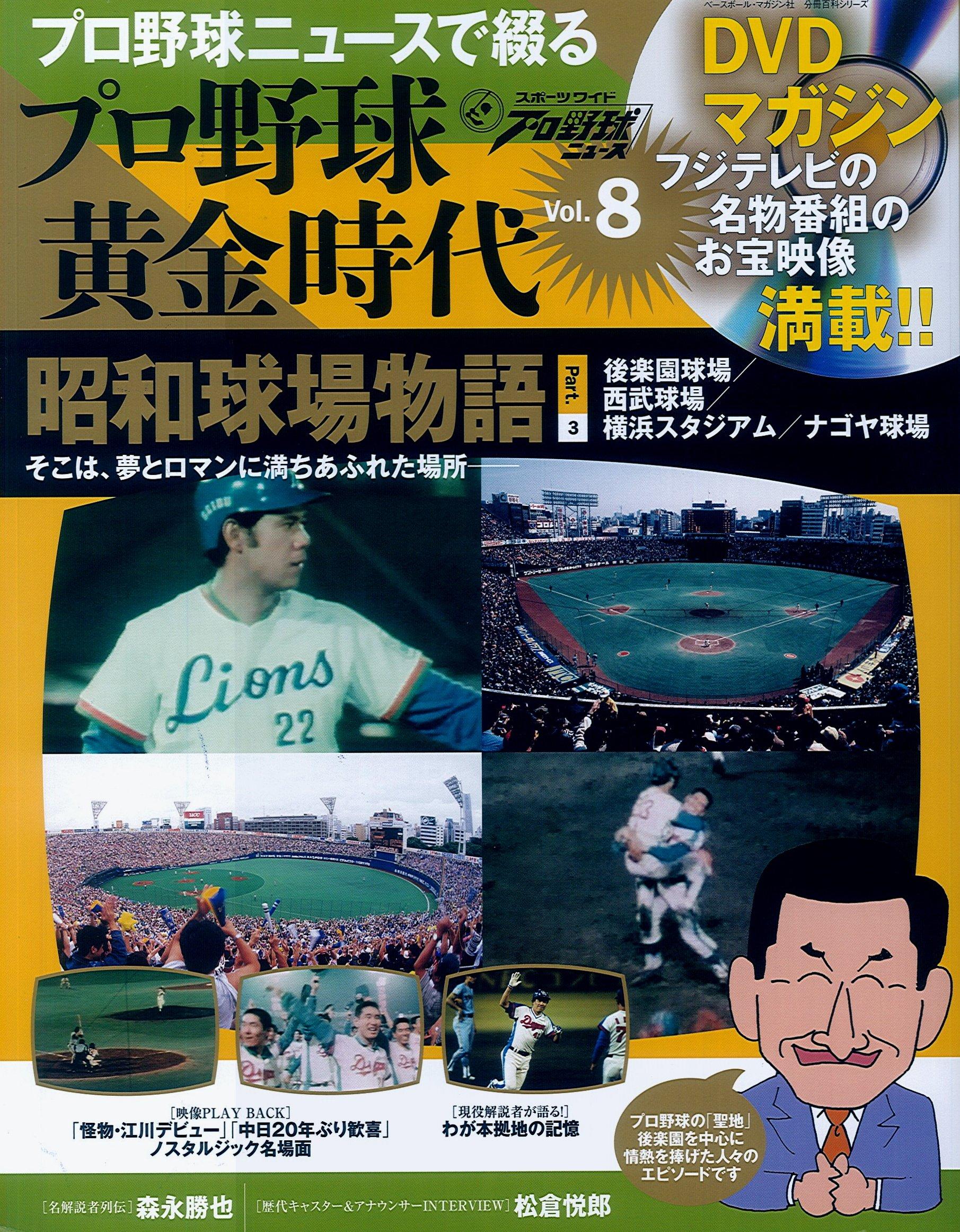 野球 ニュース プロ