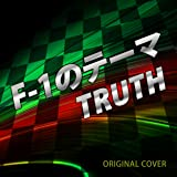 F-1のテーマ TRUTH ORIGINAL COVER