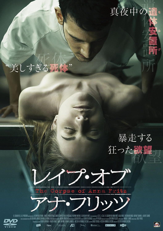 レイプ・オブ・アナ・フリッツ[Amazon DVD]