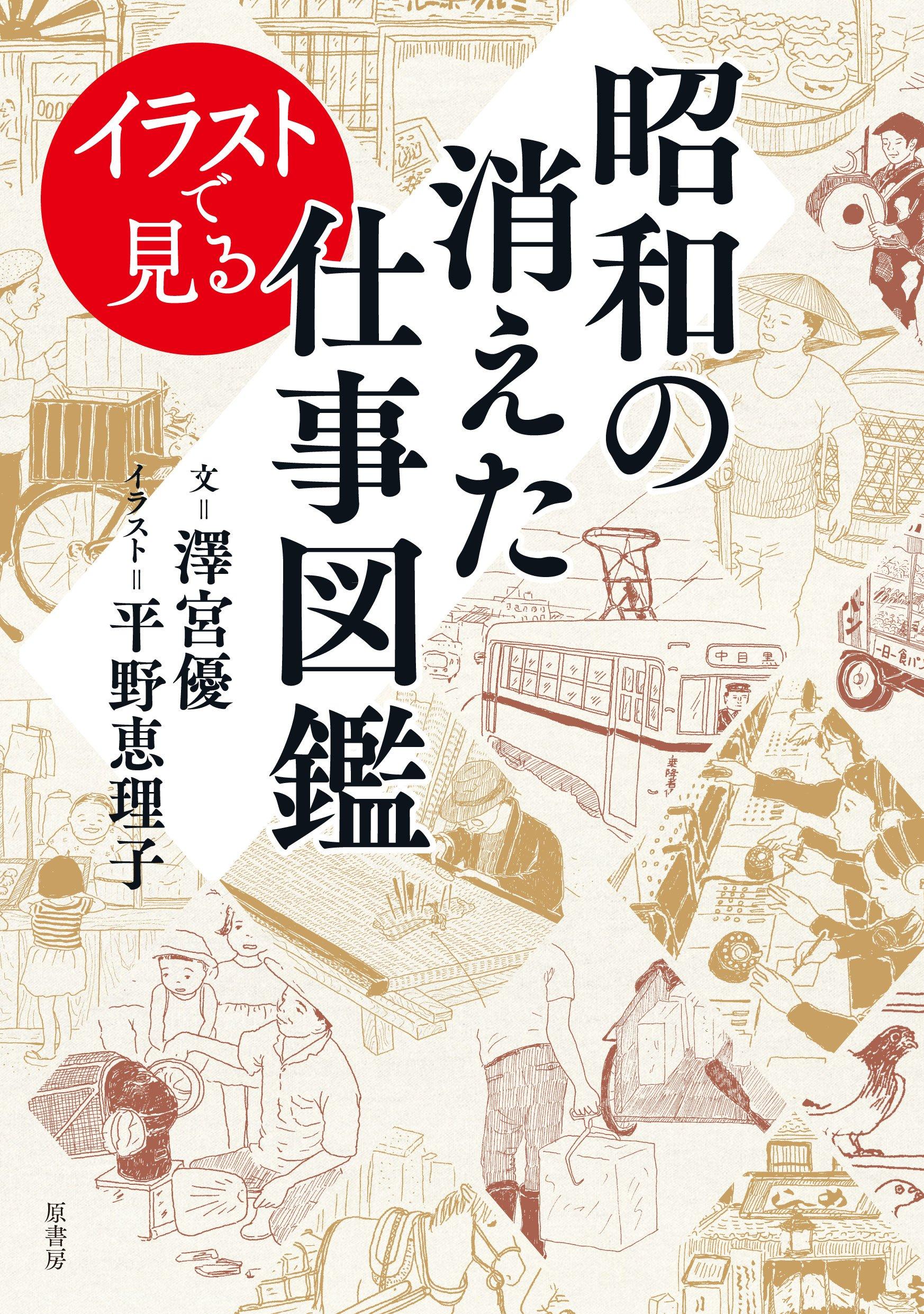 イラストで見る昭和の消えた仕事図鑑 澤宮優 平野恵理子 本 通販 Amazon