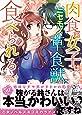 肉食系女子はニセモノ草食獣においしく食べられる (乙女ドルチェ・コミックス フ 2-1)