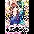 肉食系女子はニセモノ草食獣においしく食べられる (乙女ドルチェ・コミックス)