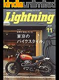 Lightning(ライトニング) 2015年11月号 Vol.259[雑誌]