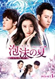 [DVD]泡沫の夏~トライアングル・ラブ~ DVD-SET1
