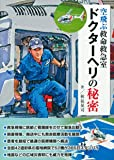 ドクターヘリの秘密: 空飛ぶ救命救急室