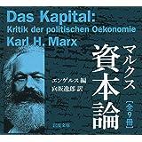 マルクス 資本論 全9冊 (岩波文庫)