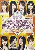 2017女流モンド杯 チャレンジマッチ [DVD]