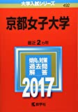 京都女子大学 (2017年版大学入試シリーズ)