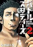 バトルスタディーズ(2) (モーニングコミックス)