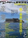 ワンダーJAPAN Collection 軍艦島と産業遺産 (三才ムックvol.814)