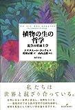 植物の生の哲学: 混合の形而上学