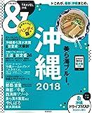 &TRAVEL 沖縄 2018【ハンディ版】 (アサヒオリジナル)