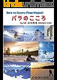 バラのこころ No.149: (Rose Wisdom) 2018年冬 電子書籍版 バラ十字会日本本部AMORC季刊誌